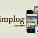 アメーバのシンプルなブログアプリ「Simplog」が面白い!